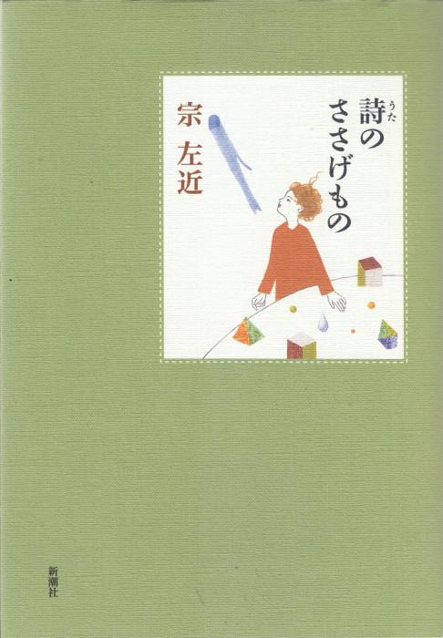 001-160323_utanosasagemonoi