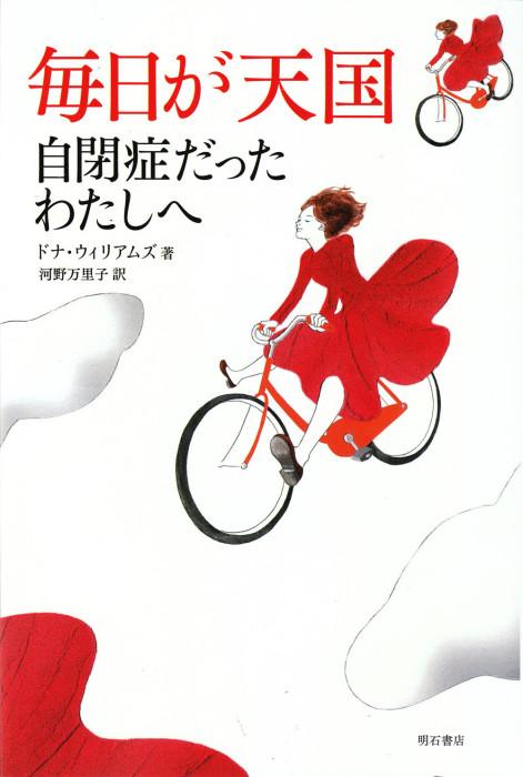 008-160323_mainichigatengoku